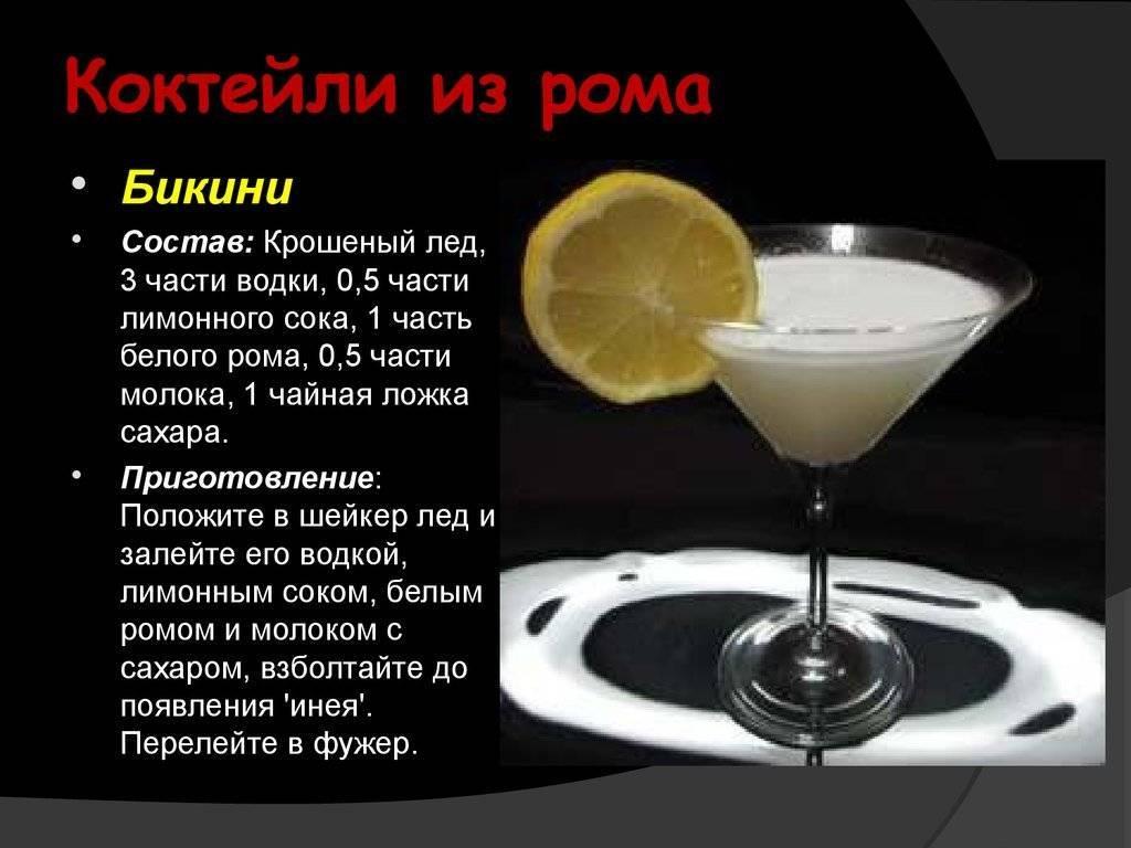Ром с соком: 5 популярных рецептов | koktejli.ru