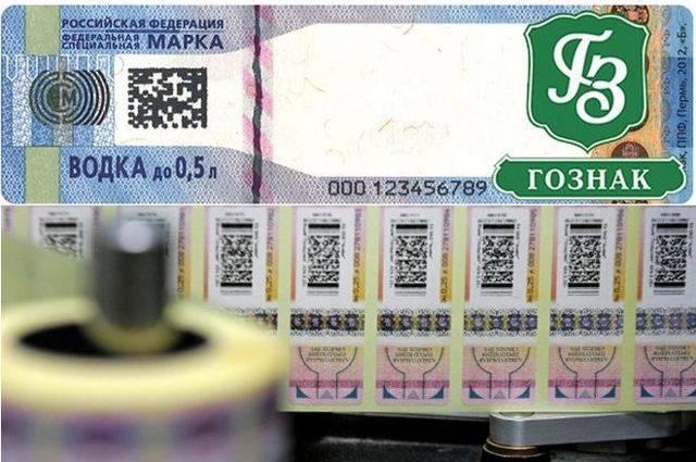 Акцизные марки на алкоголь - виды, ответственность за оборот, лицензия для торговли