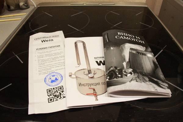 Обзор самогонного апппарата wein 3 (вейн 3)