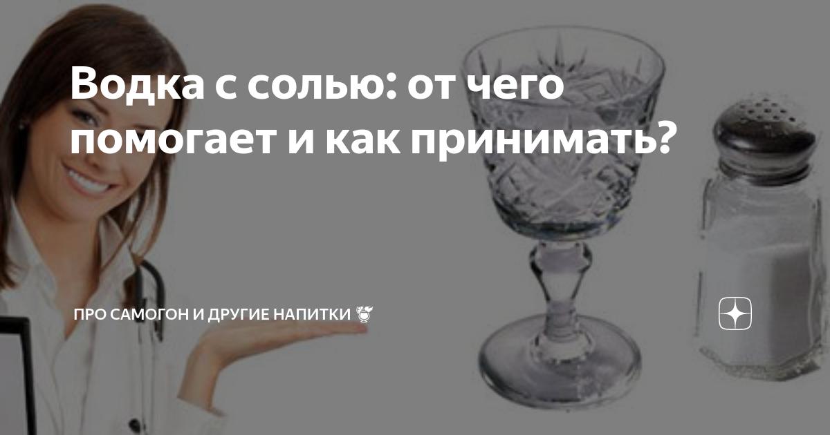 Поможет ли водка с солью против поноса или нет