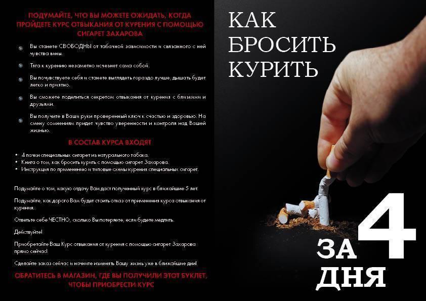 Сигареты захарова как легкий способ бросить курить mysweet-child.ru