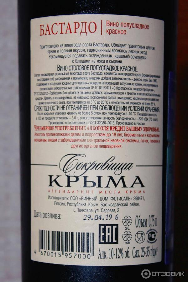 ᐉ бастардо магарачский - сорт винограда - roza-zanoza.ru