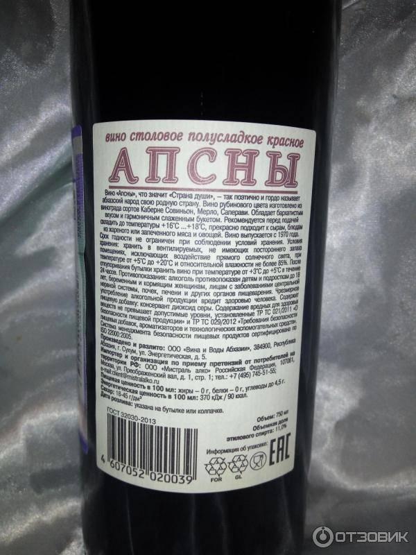 Абхазия в 2020 году увеличит поставки вина в россию