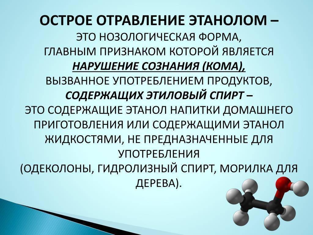 Симптомы отравления метиловым спиртом