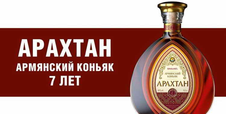 Марки армянского коньяка