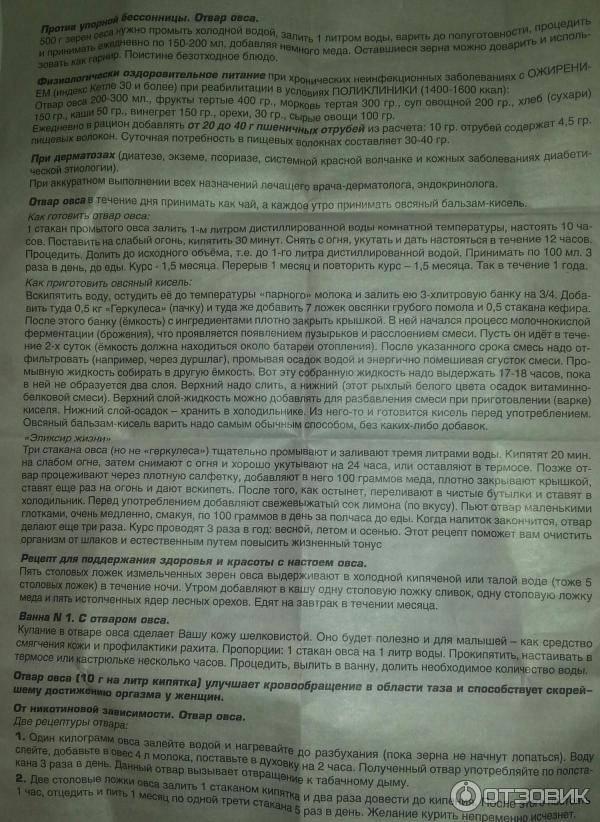 Овес от курения - рецепт, полезные свойства, отзывы | za-rozhdenie.ru