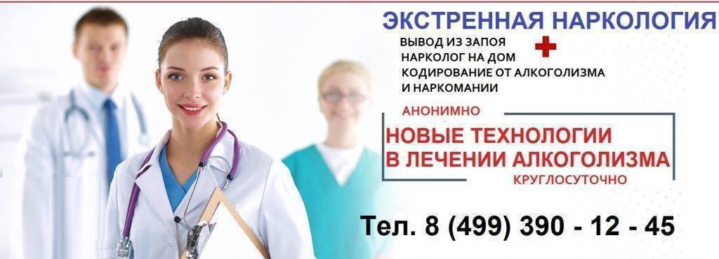 """Нарколог - """"домодедовский район"""" анонимно и качественно!"""