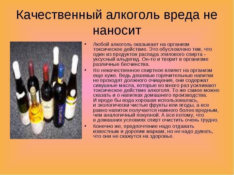 Вред и польза водки для организма человека