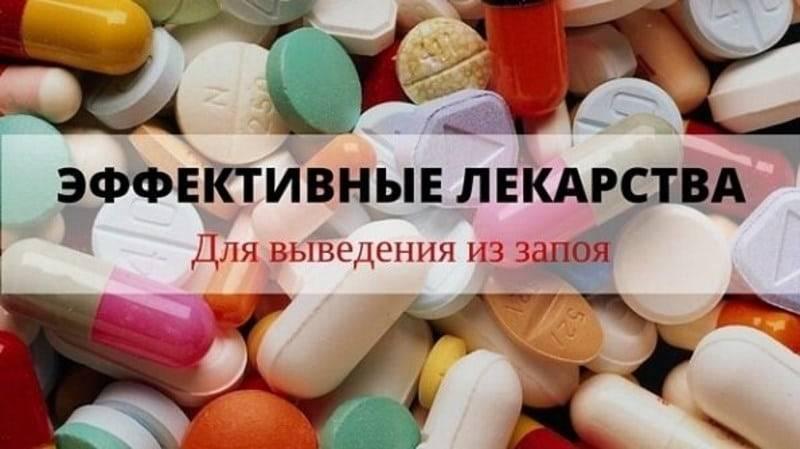 Выведение из запоя медикаментозными препаратами в домашних условиях
