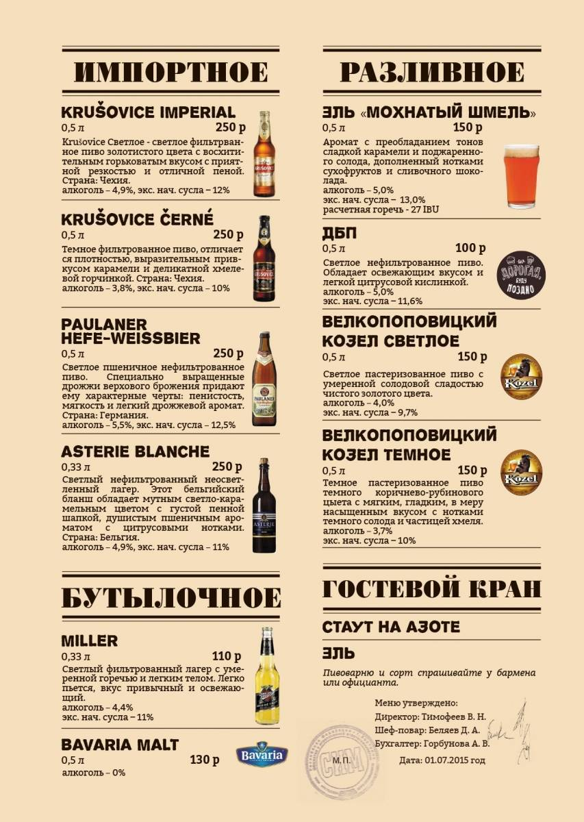 Что такое крафтовое пиво и чем отличается от других видов