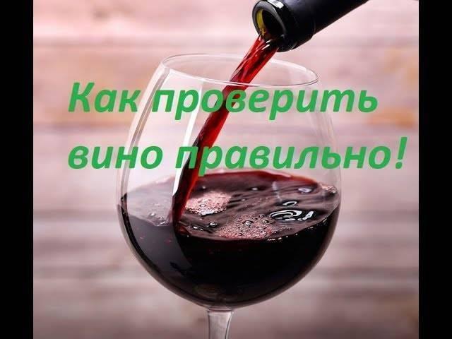 Проверка качества и натуральности вина - 5 способов |