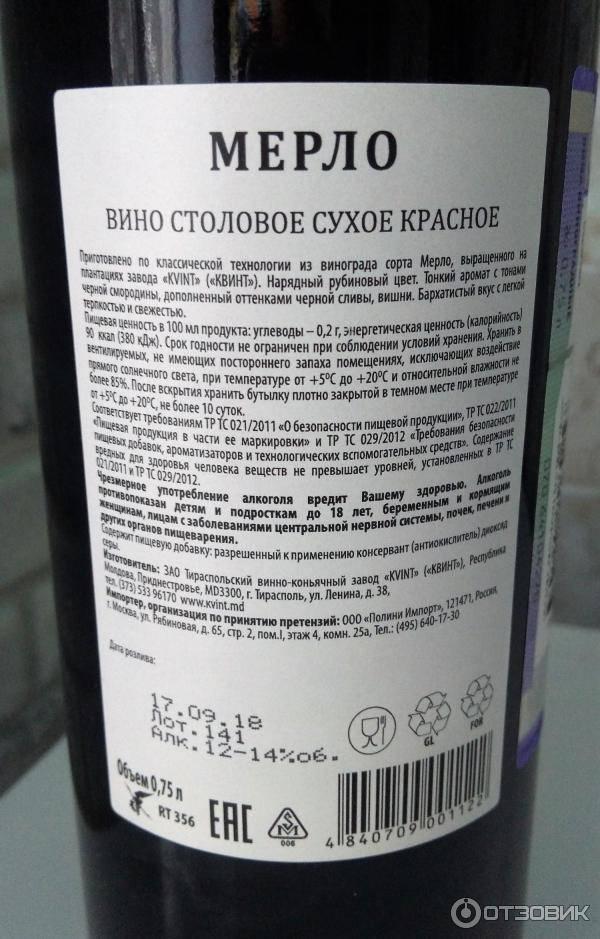 Вино мерло и его разновидности + видео   наливали