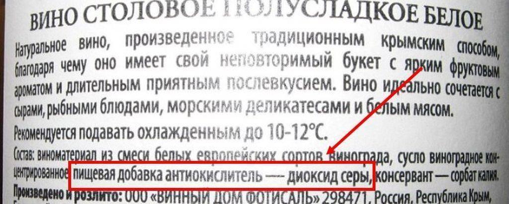 Консервант е220 (диоксид серы): что это за пищевая добавка, опасно или нет ее влияние на организм, вреден ли такой антиокислитель в сухофруктах, конфетах и вине?