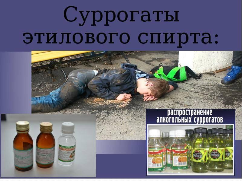 Отравление суррогатами алкоголя чем лечить