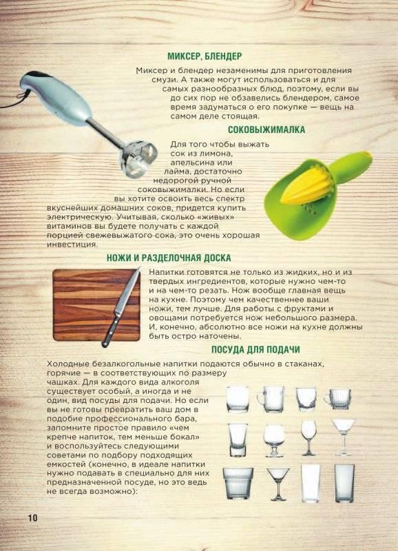 Читать книгу самогон и другие спиртные напитки домашнего приготовления ирины байдаковой : онлайн чтение - страница 3