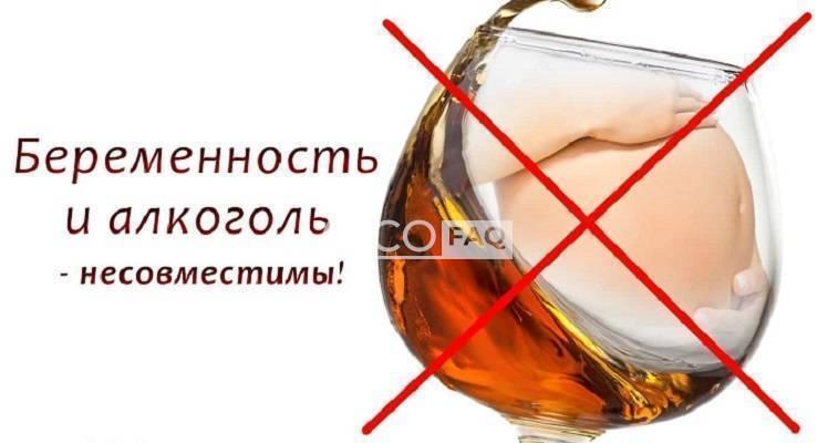 Может ли алкоголь повлиять на зачатие