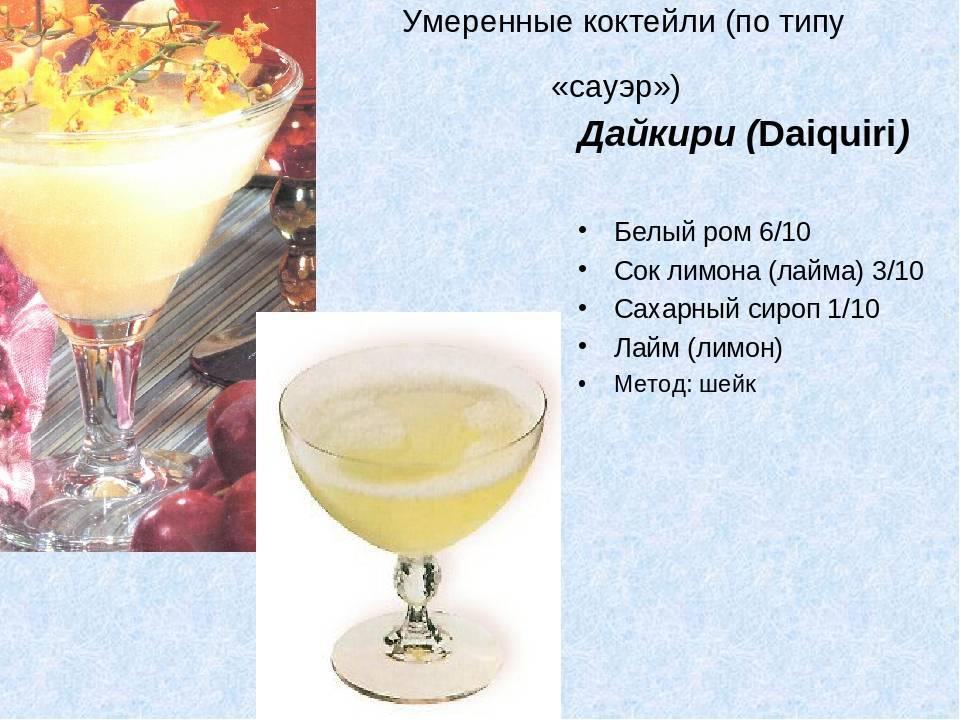 Коктейль дайкири: классический рецепт, история, состав. простые рецепты коктейля в домашних условиях!