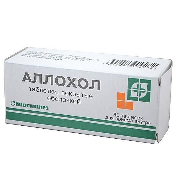 Можно ли принимать аллохол и карсил при гепатите c, инструкции по применению препаратов, можно ли пить таблетки вместе   s-voi.ru