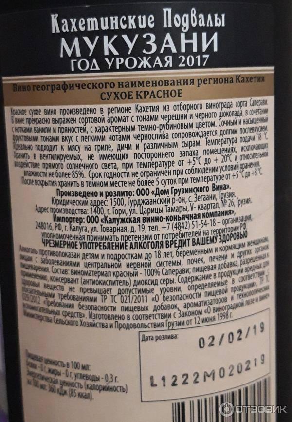 Черное вино мукузани - древние традиции грузинского виноделия и европейские технологии в одном букете
