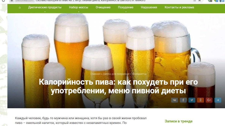 Калорийность пива на 100 грамм и на 1 литр, сколько калорий и бжу в бутылке/банке