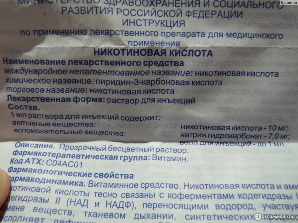 Уколы никотиновой кислоты (витамина рр) – инструкция
