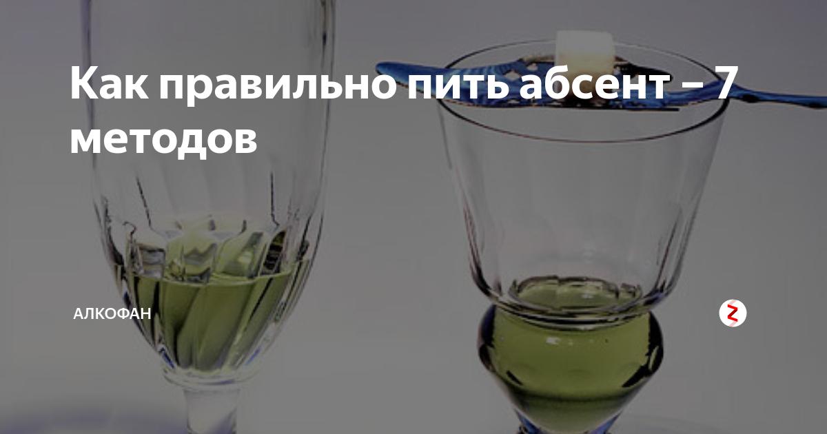 Абсент, его история, свойства, как выбрать и пить | выпейменя.рф