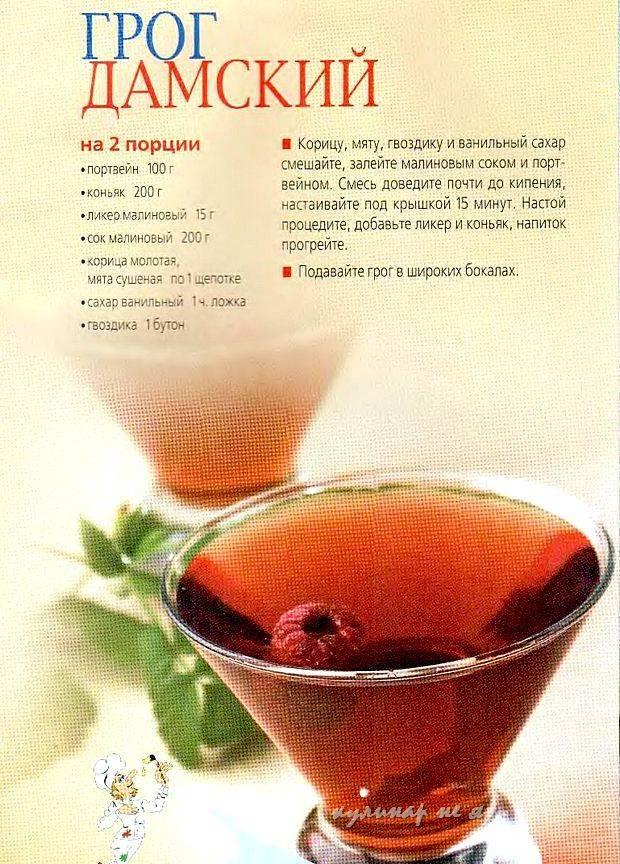 Грог (10 рецептов с фото) - рецепты с фотографиями на поварёнок.ру