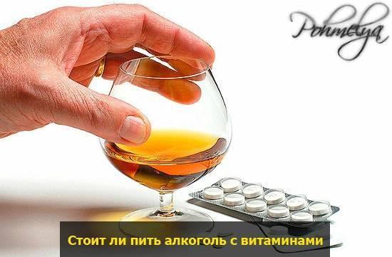Можно ли после алкоголя пить валерьянку?