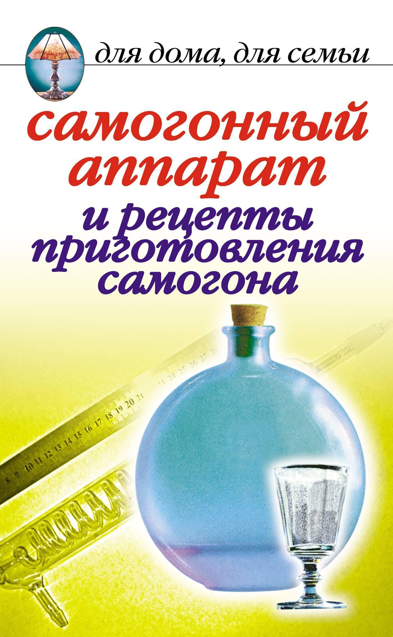 Ирина байдакова: самогон и другие спиртные напитки домашнего приготовления