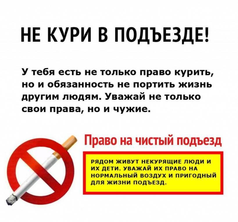 Как бороться с курильщиками в подъезде или на балконе: куда жаловаться и что делать