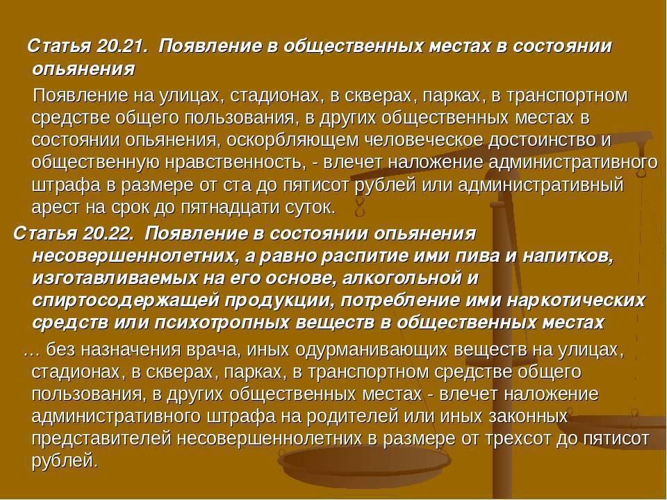 Штраф за пребывание в алкогольном опьянении в общественных местах в 2020 году