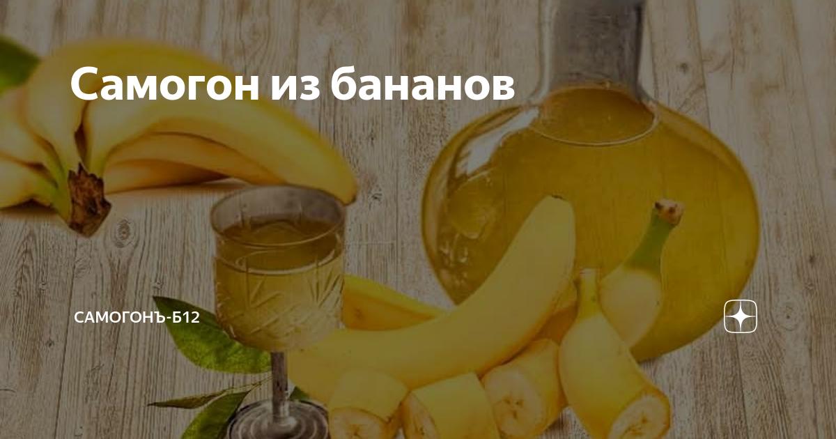 Самогон из бананов: ингредиенты, технология приготовления, рецепты