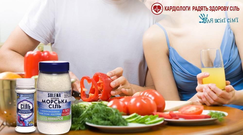Как можно вывести соль из организма для похудения?