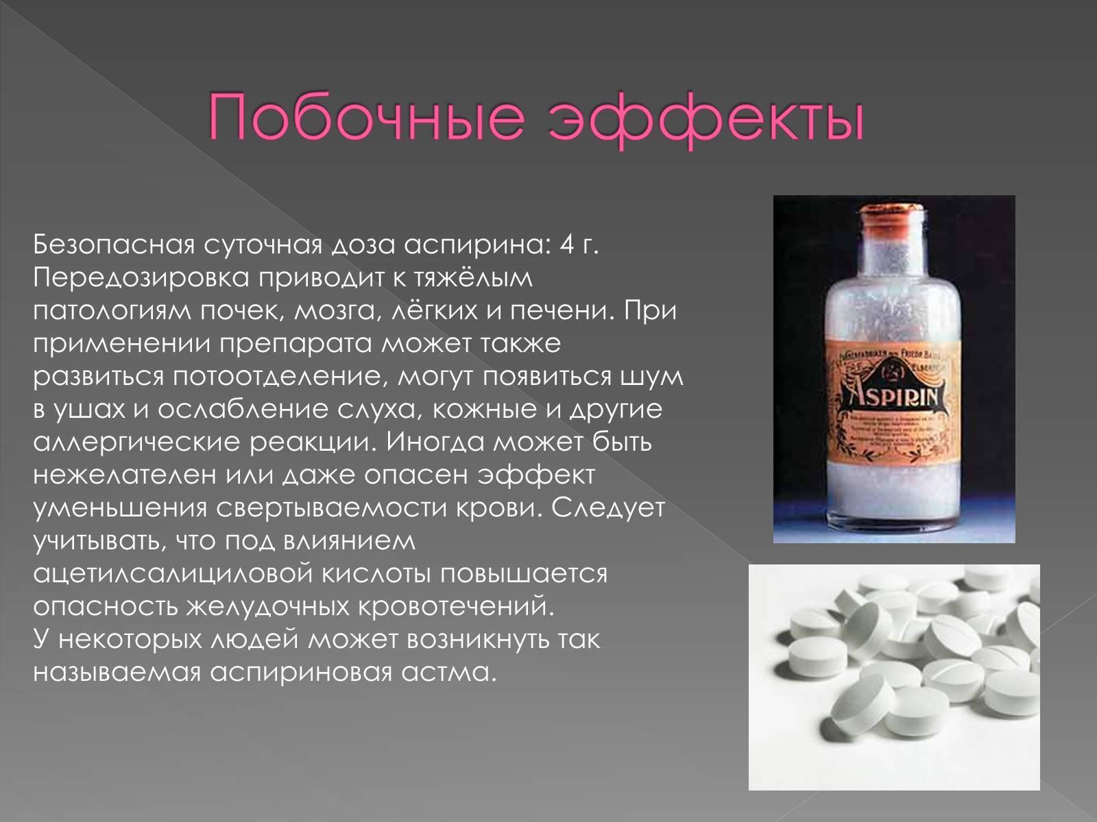 Передозировка аспирином (ацетилсалициловой), признаки, что делать передозировка аспирином (ацетилсалициловой), признаки, что делать