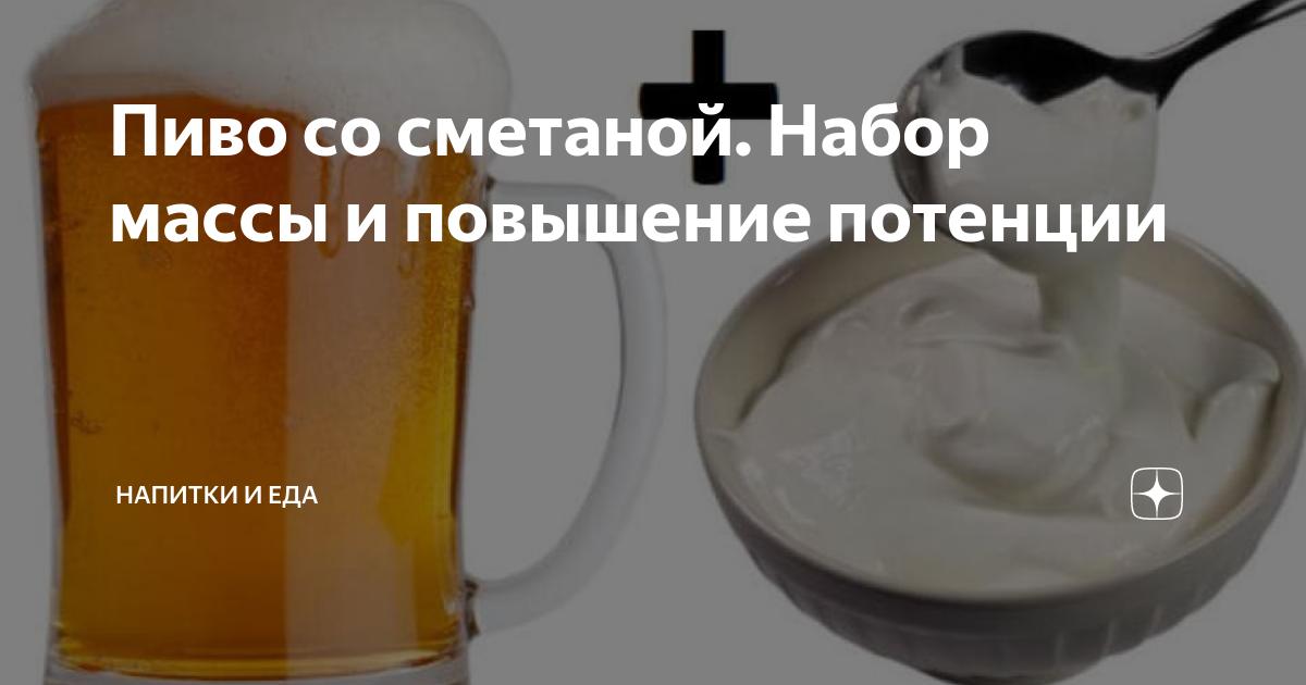 Пиво со сметаной: рецепты и применение