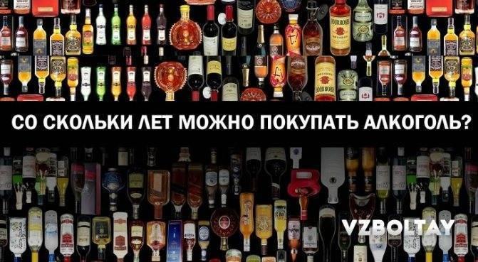 Со скольки лет можно пить алкоголь по закону и физиологическим особенностям?