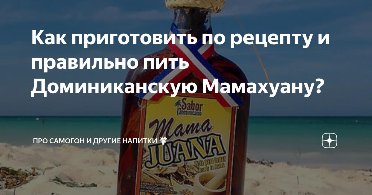 Описание и рецепт приготовления «Мамахуана Доминикана» (Mamajuana)