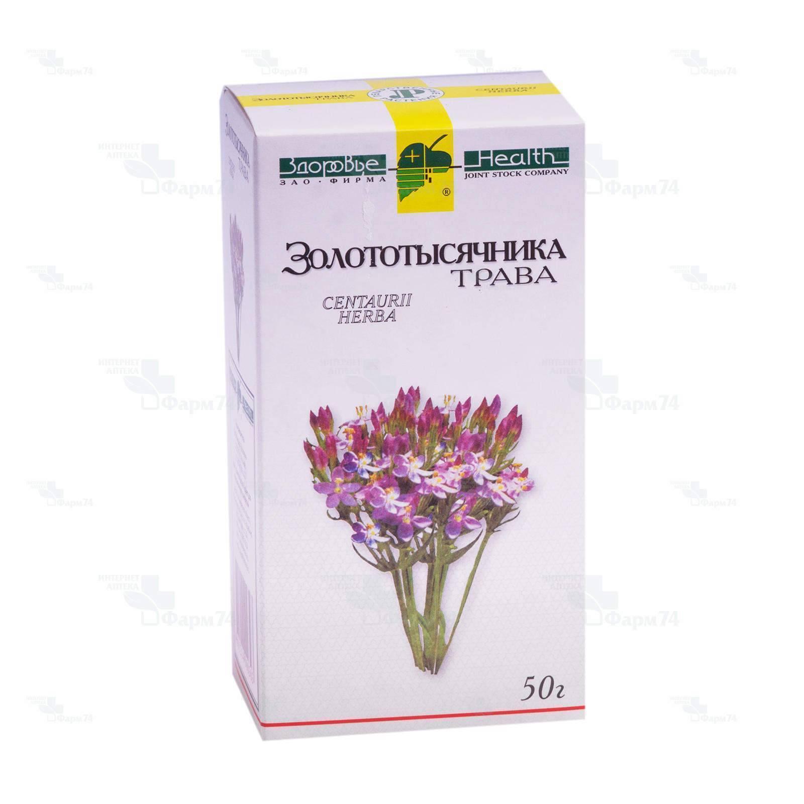 Чудо-растение: золототысячник от алкоголизма с удивительными лечебными свойствами