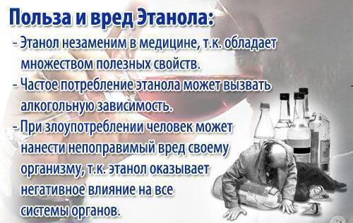 Первая помощь при отравлении метиловым спиртом: алгоритм действий | medeponim.ru