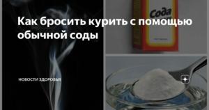 Всем, кто мечтает бросить курить, поможет сода - содавед
