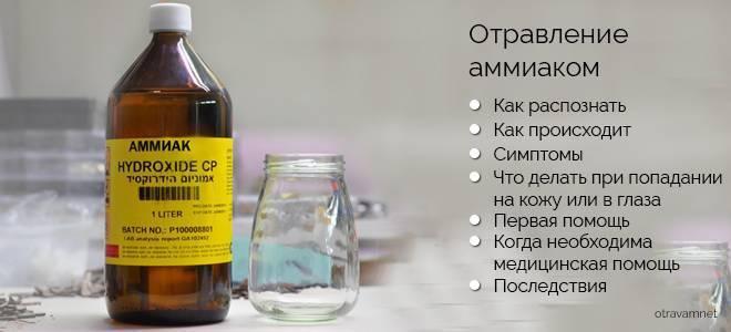 Отравления нашатырным спиртом: симптомы и последствия для здоровья