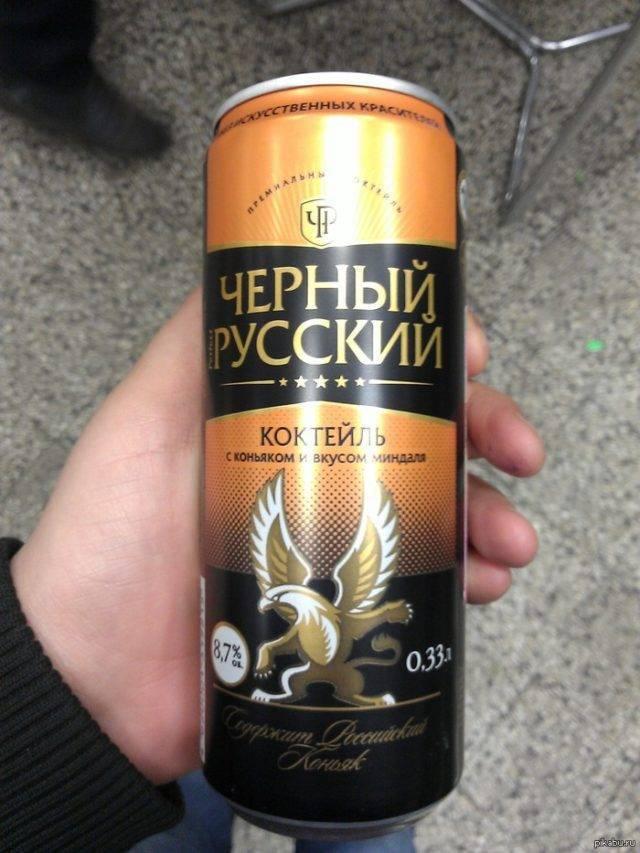 Коктейль черный русский (black russian): состав, крепость, история напитка, как приготовить в домашних условиях