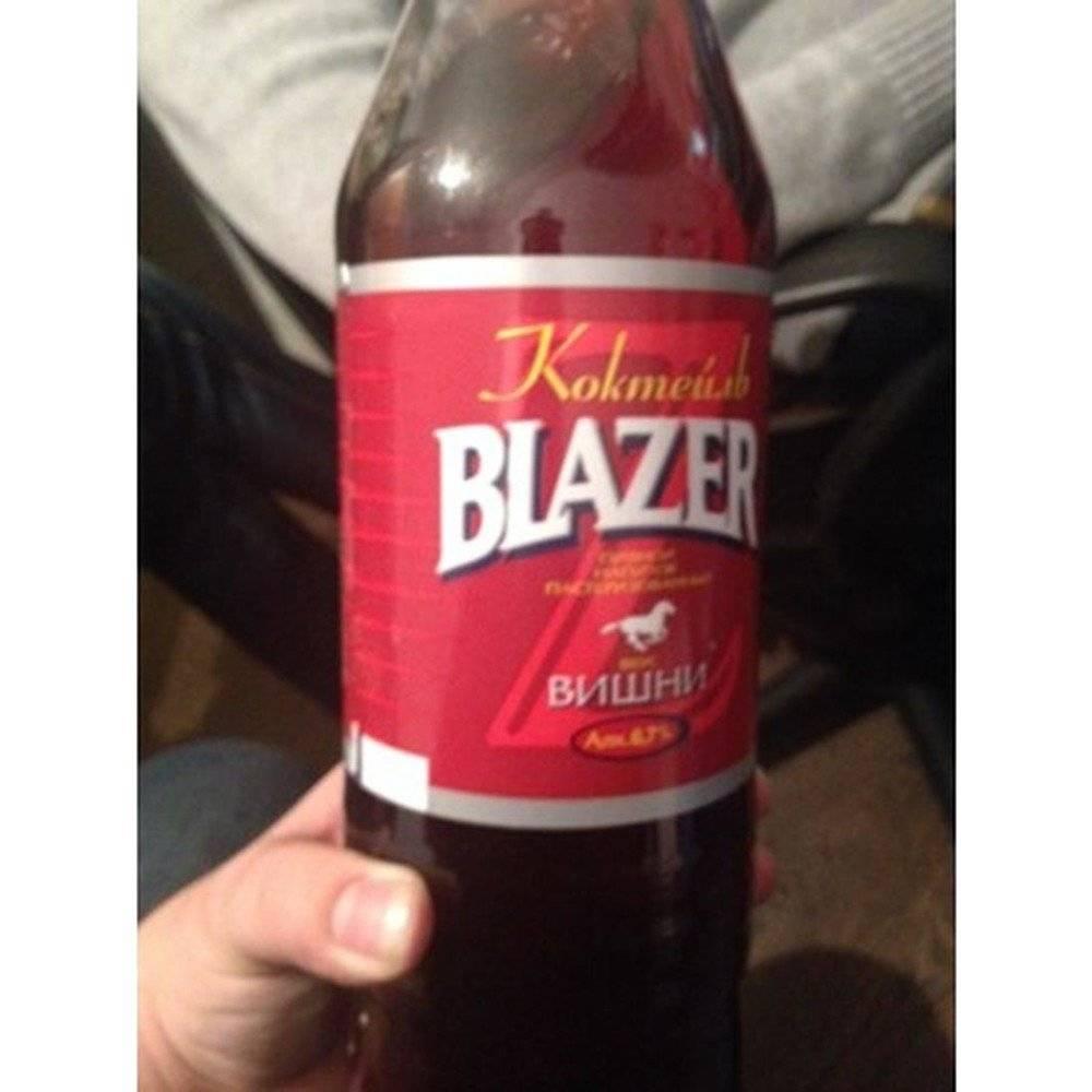 Блейзер – сколько градусов, чем вреден