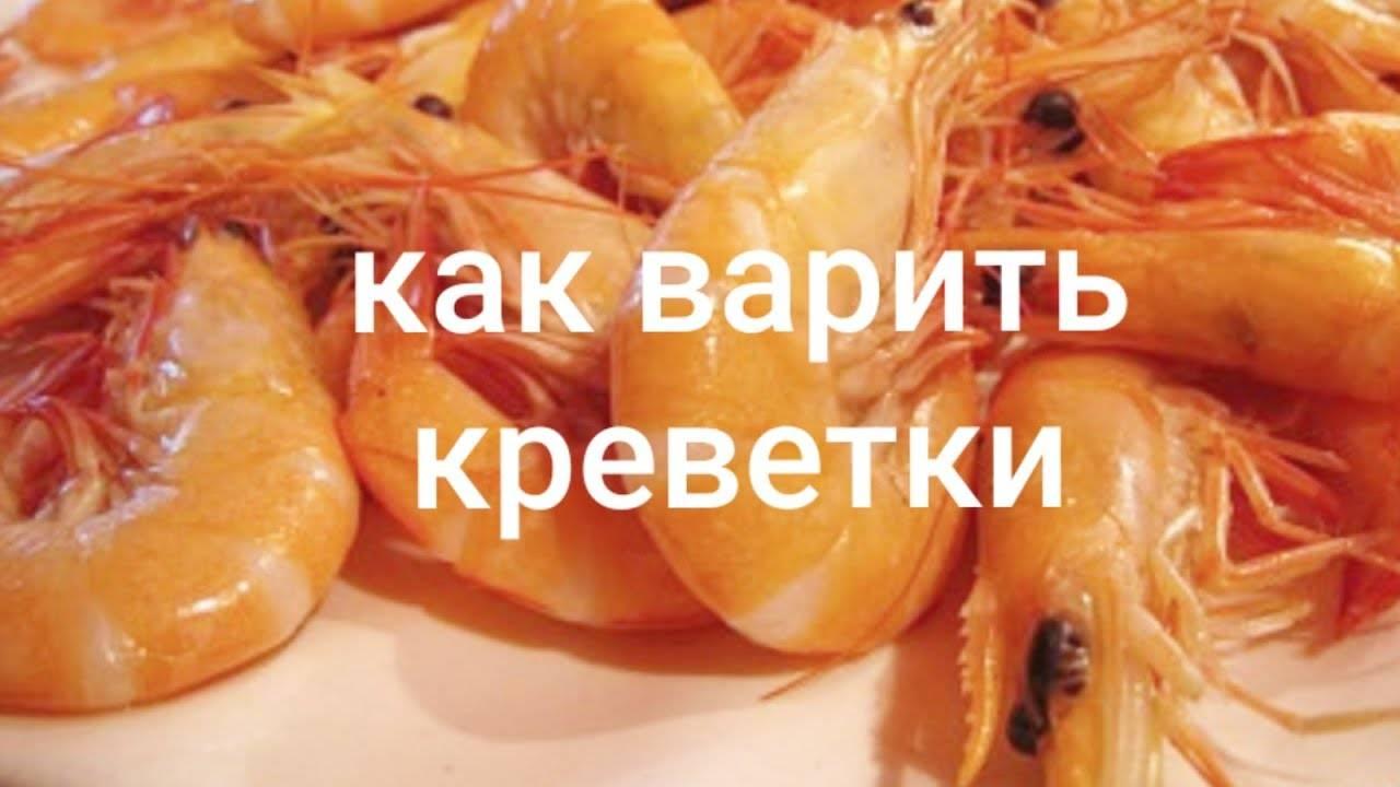 Как варить креветки замороженные неочищенные к пиву: рецепты приготовления, как потушить и пожарить, как правильно есть
