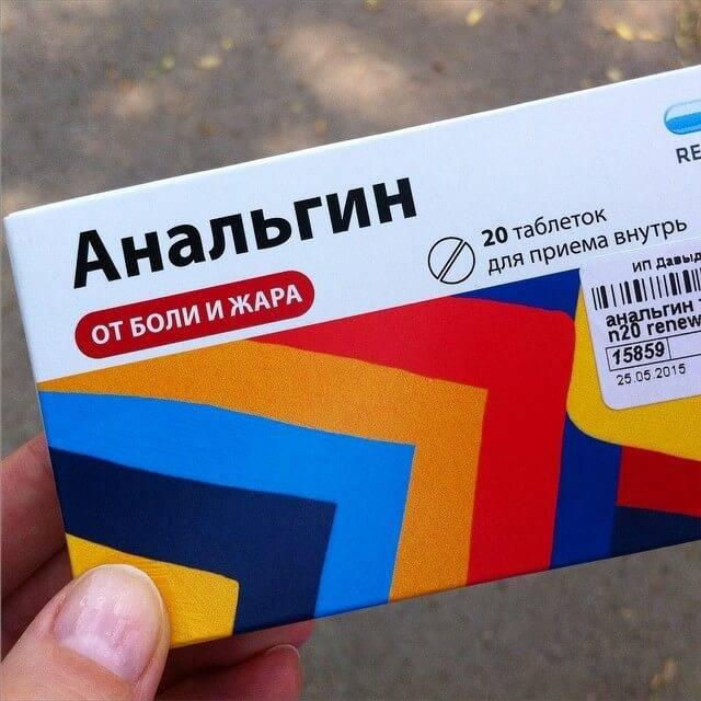 Пора забыть про это лекарство… анальгин уже запрещен в 42 странах мира! - домашние хитрости