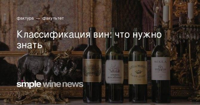 Распространенные популярные сорта, виды и категории вин