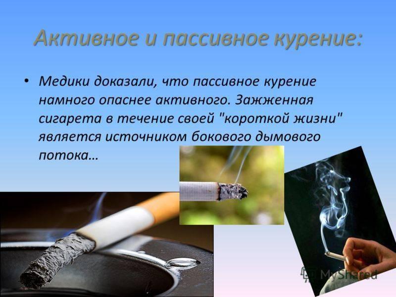 """Презентация на тему: """"мифы и реальность о курении. курение – одна из наиболее распространенных привычек, наносящих урон здоровью человека и целому обществу. в процесс курения."""". скачать бесплатно и без регистрации."""