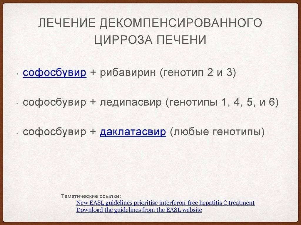 Стадии цирроза печени: причины, классификация степеней
