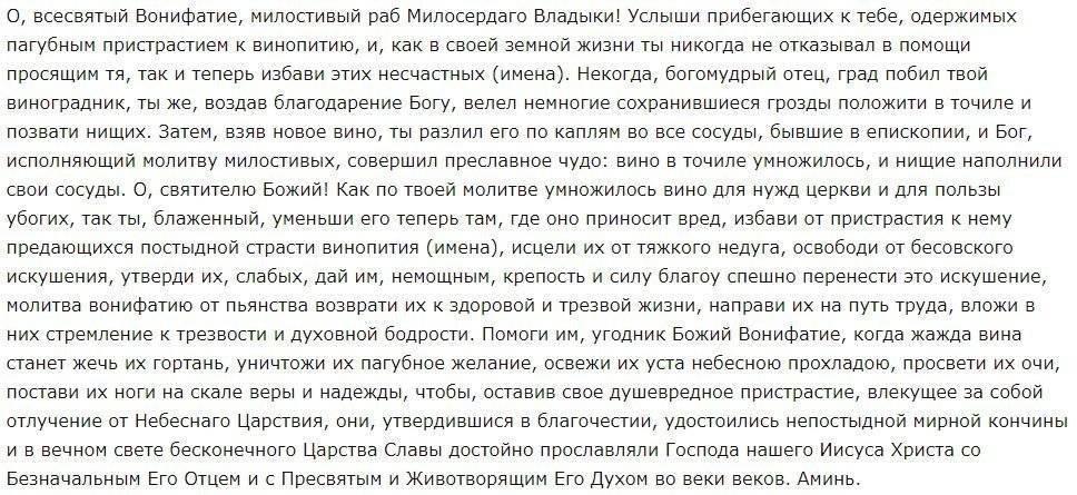 Молитва вонифатию от пьянства, против сильного алкоголизма - православные иконы и молитвы