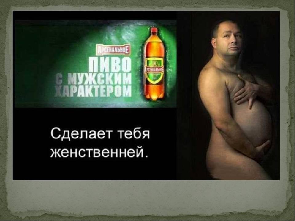 Влияние и вред пива на организм мужчины. мифы и реальность